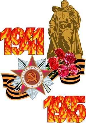 Поздравления, стихи с днем Победы