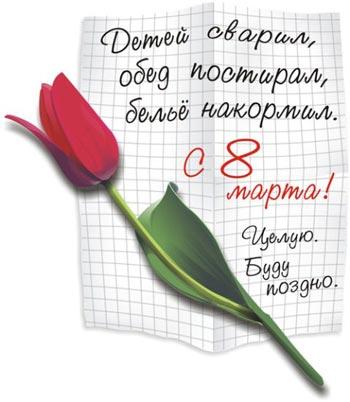 Поздравления с праздником 8 марта в стихах