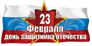 Стихи-поздравления в день Защитника Отечества